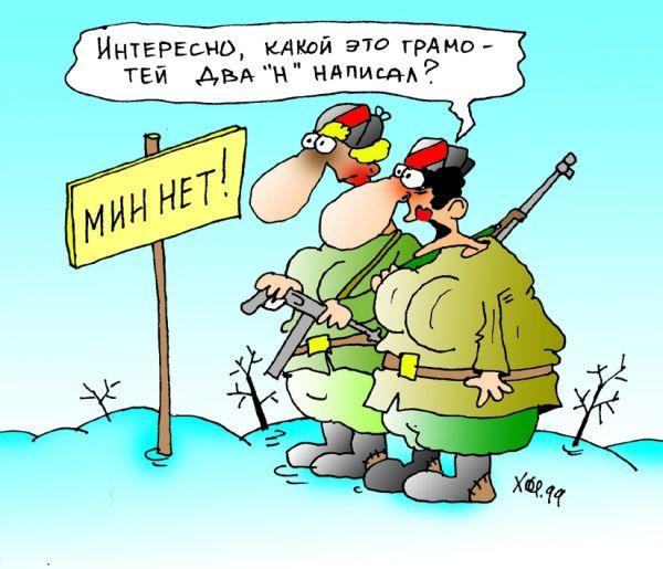 Карикатура: Великий и могучий, Александр Хорошевский