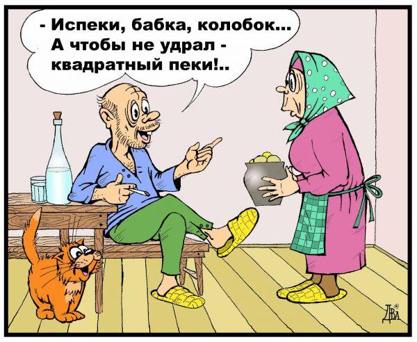 Карикатура: новый рецепт, виктор дидюкин