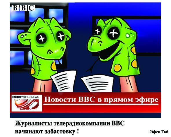 Карикатура: Забастовка журналистов BBC, Эфен Гайдэ