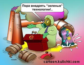 Карикатура: Пора внедрять, Евгений Кран