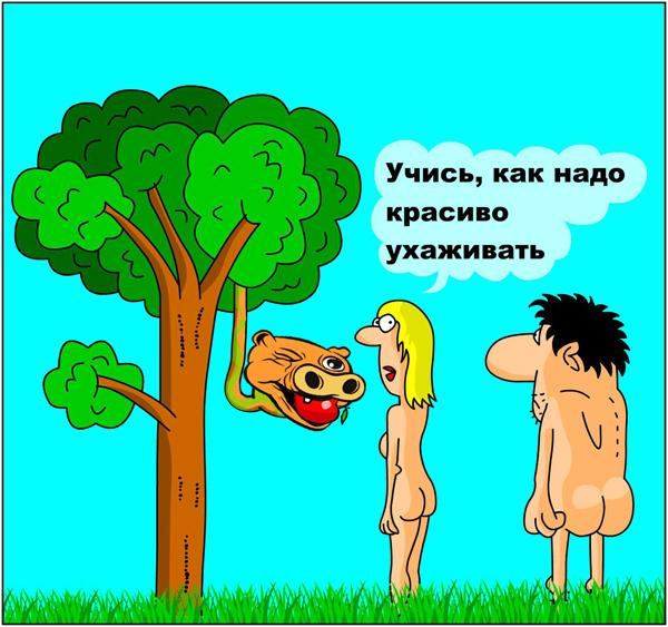 Карикатура: Искушение (оценка жюри +0.29), Дмитрий Бандура