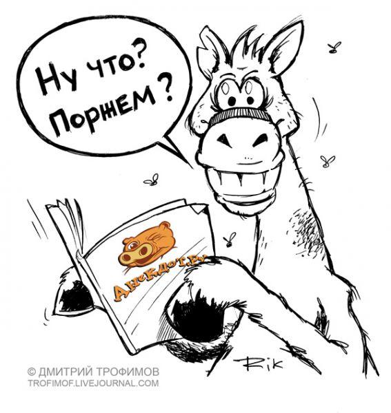 Карикатура: Поржем? (оценка жюри +0.64), Дмитрий Трофимов
