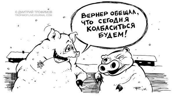 Карикатура: Расколбас (оценка жюри +0.43), Дмитрий Трофимов
