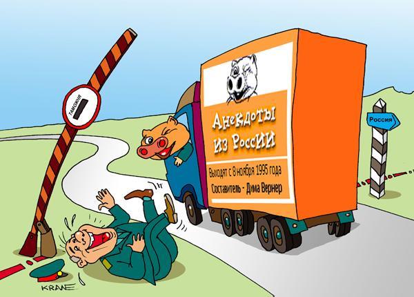 Карикатура: Таможня дает добро (оценка жюри +0.86), Евгений Кран