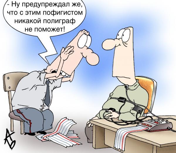 http://www.anekdot.ru/i/caricatures/normal/10/11/7/8.jpg