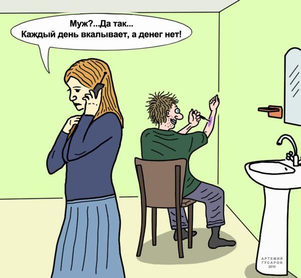 Карикатура: муж, artemij