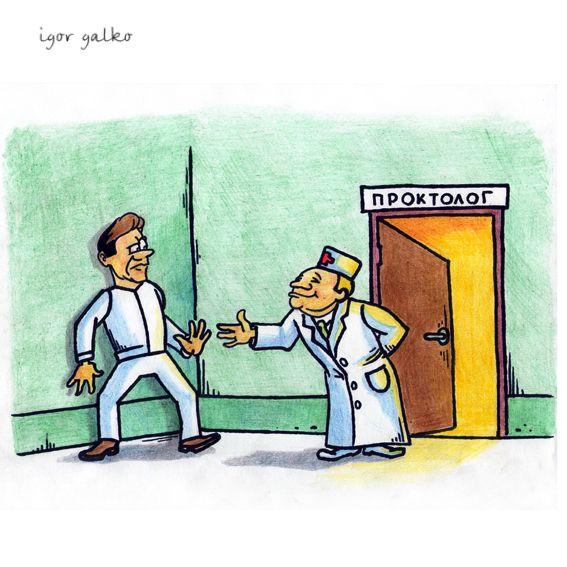 Карикатура: рукопожатие проктолога, IgorHalko