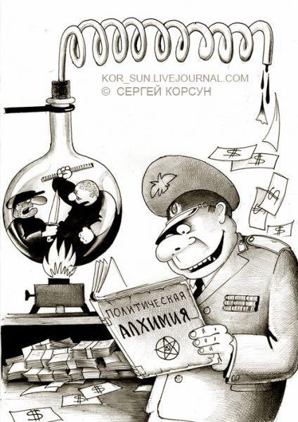 Карикатура: Занимательная алхимия, Сергей Корсун
