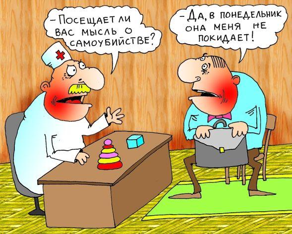 Карикатура: Понедельник, Александр Хорошевский