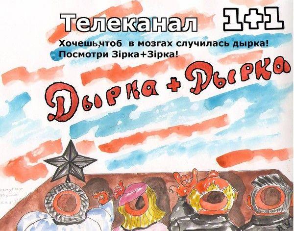 Карикатура: Зірка+Зірка., владимир ву