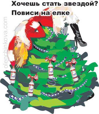Карикатура: снегурочка, olenchinkova