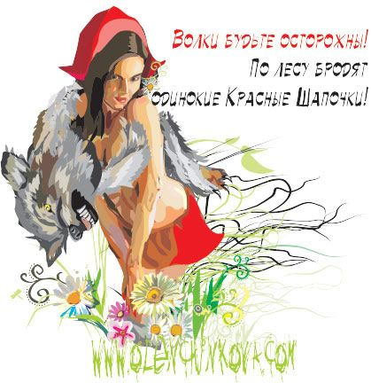 Карикатура: красная шапочка, olenchinkova