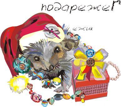 Карикатура: подарок на новый год, olenchinkova