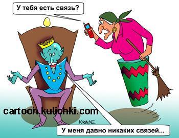 Карикатура: Связи, Евгений Кран