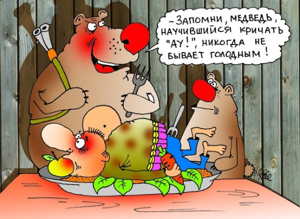 Карикатура: Волшебное слово, Александр Хорошевский
