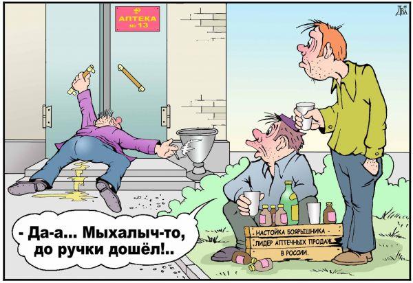 Карикатура: доходяга, виктор дидюкин