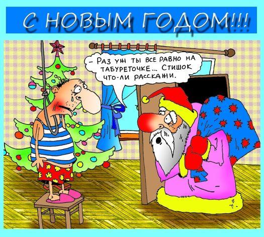 Здравствуй жопа новый год приходи на елку будем делать хоровод