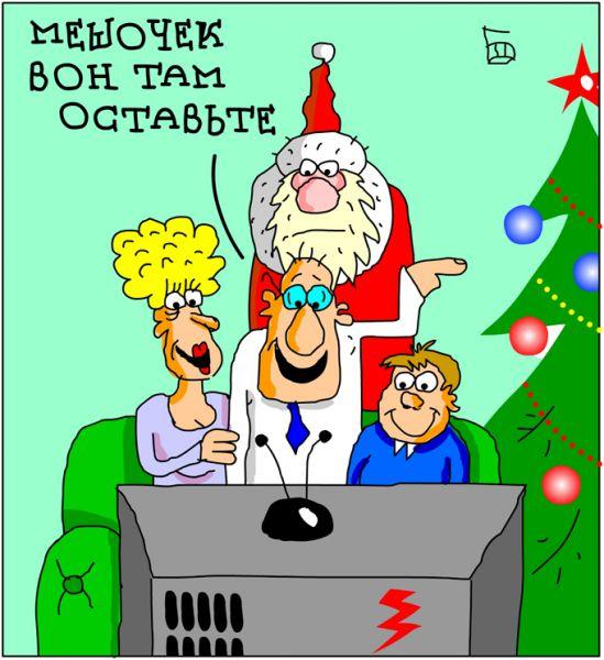 Карикатура: С Новым Годом!, Дмитрий Бандура