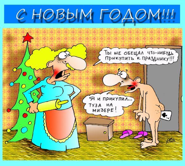 Карикатура: Предпраздничная покупка, Александр Хорошевский
