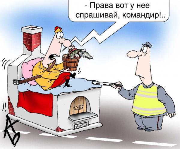 Карикатура: Права у нее спрашивай, Андрей Бузов