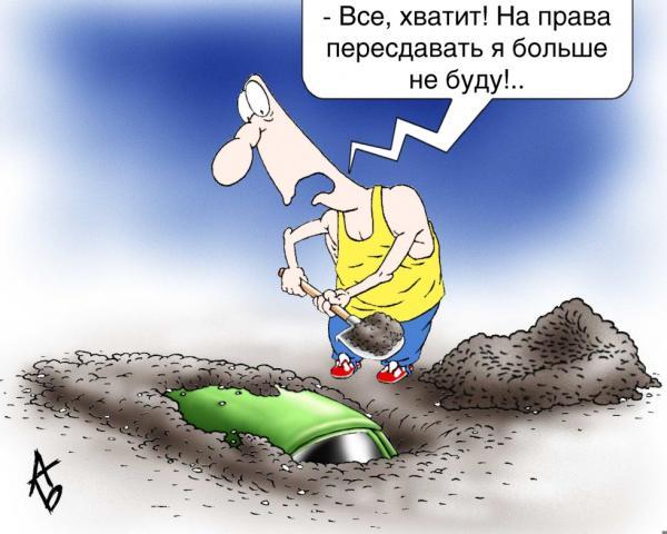 Карикатура: Хватит!, Андрей Бузов