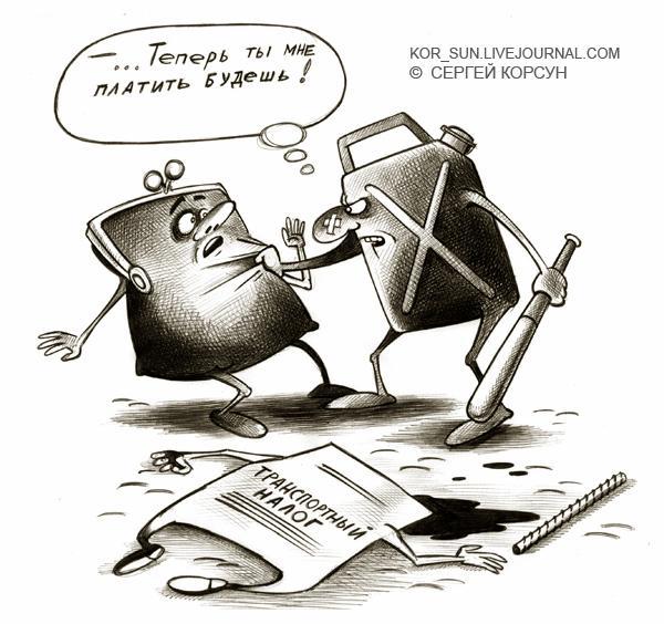 Карикатура: Разбойники, Сергей Корсун