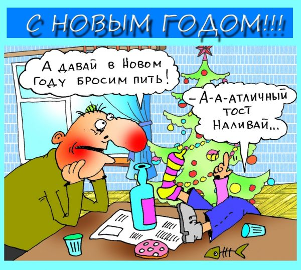 Карикатура: Бросить пить!, Александр Хорошевский