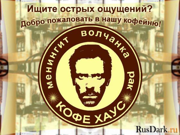 Карикатура: От Хауса до Хауза..., RusDark