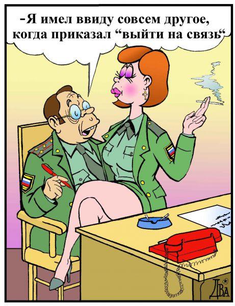 Карикатура: приказы не обсуждаются..., виктор дидюкин