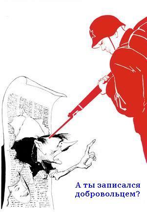 Карикатура: Про добровольцев, nikolushka