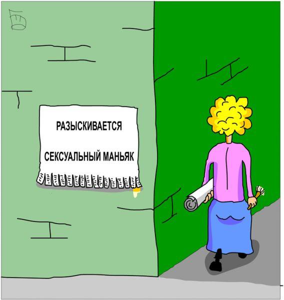 Карикатура: Розыск, Дмитрий Бандура