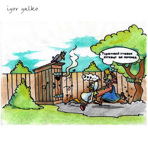 Карикатура: туалетный утенок, IgorHalko