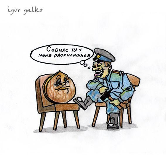 Карикатура: крепкий орешек, IgorHalko
