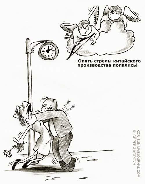 Карикатура: Стрелы Амура, Сергей Корсун