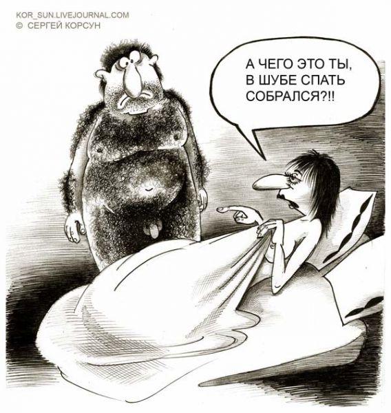 Карикатура: Шуба, Сергей Корсун