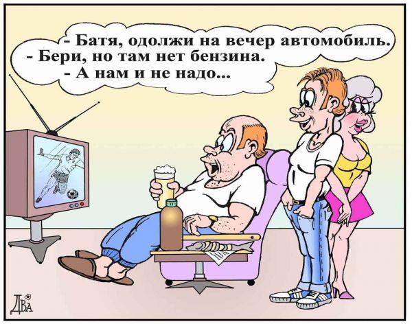 Карикатура: одолжение, виктор дидюкин