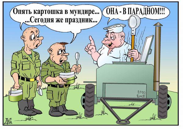 Карикатура: парадное блюдо, виктор дидюкин
