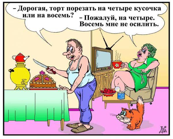 Карикатура: четыре кусочка, виктор дидюкин
