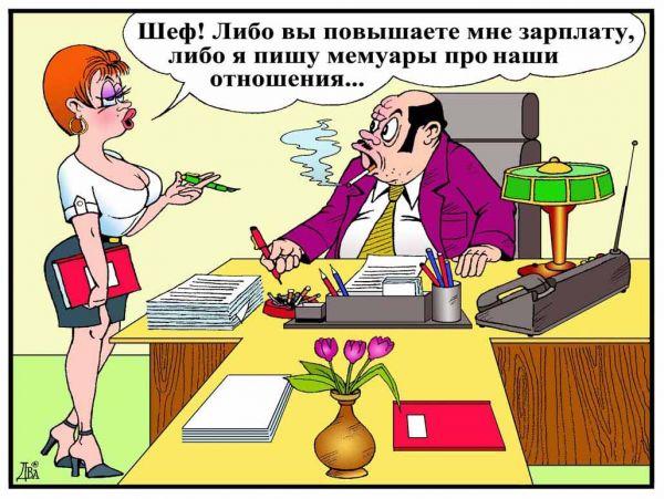 Карикатура: служебный роман, виктор дидюкин