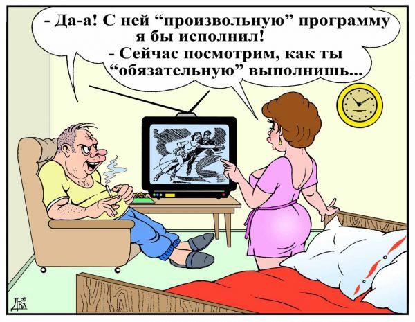 Карикатура: обязательная программа, виктор дидюкин