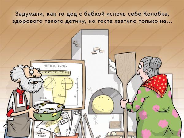 Карикатура: Правда о Колобке, Антон Ангел