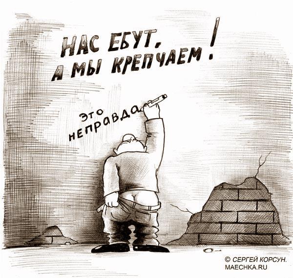 Карикатура: Горькая правда, Сергей Корсун