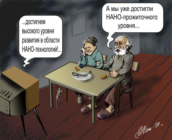 Карикатура: Прожиточный НАНО-уровень, Панженский Григорий