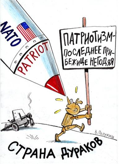 Карикатура: Патриоты, Вячеслав Полухин