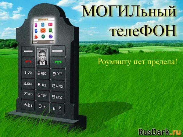 Карикатура: Могильный телефон, RusDark