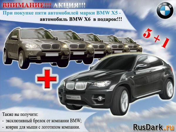 Карикатура: BMW - Супер акция!, RusDark