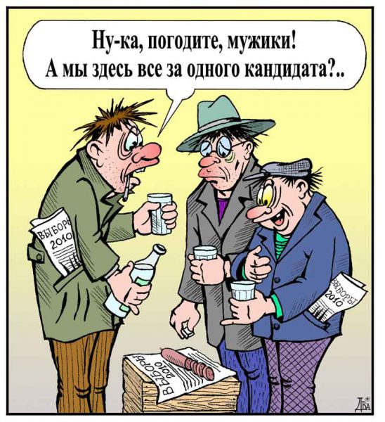 Карикатура: консенсус, виктор дидюкин