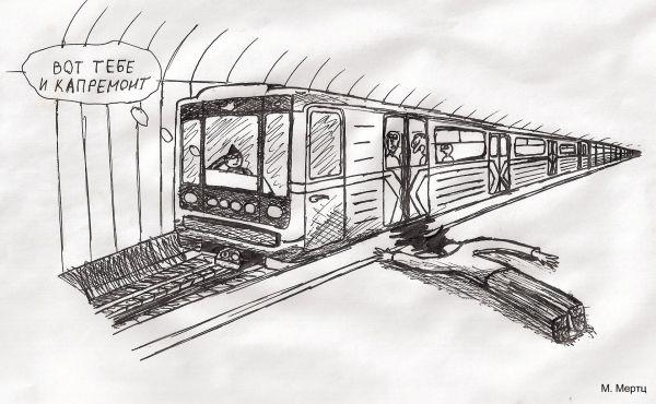 Карикатура: капремонт, TRANCE666