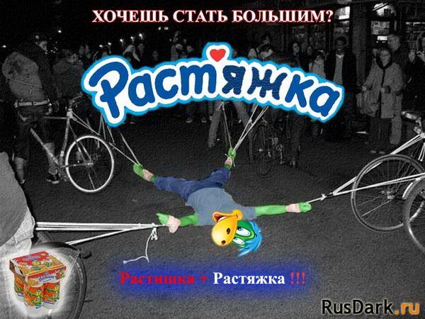 Карикатура: Растишка + Растяжка!, RusDark