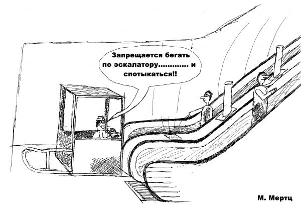 Карикатура: Случай в метро, TRANCE666